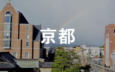 京都同志社前