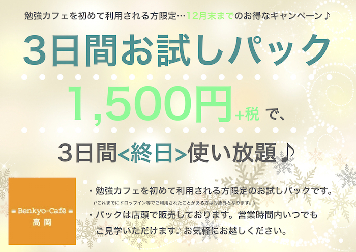 3-days-trial-pack(700)
