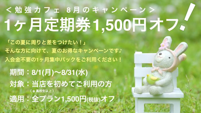 定期券1500円OFF(700)
