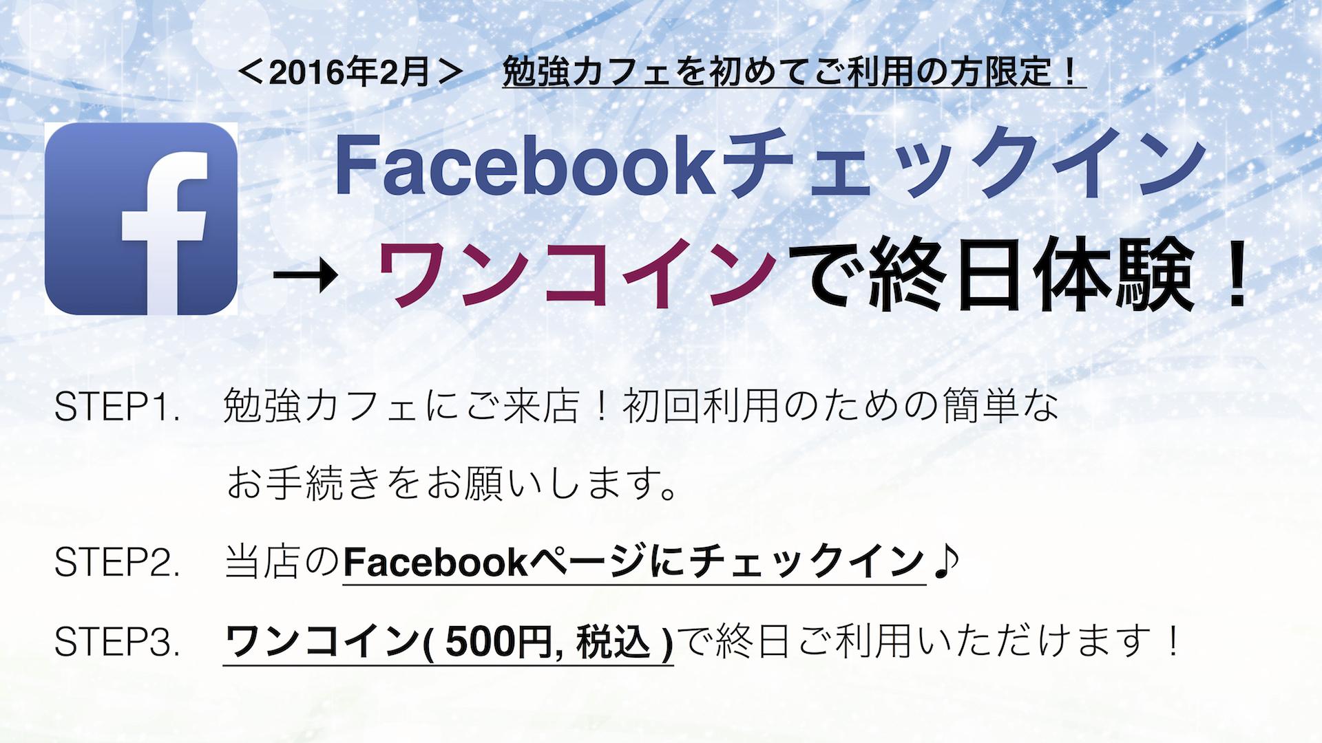 Facebookチェックイン体験(1920)