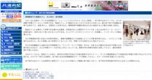 「北國・富山新聞」高岡駅地下に勉強カフェ 大人向け、来月開設
