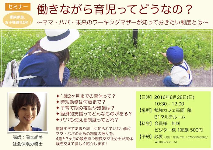 seminar_okamoto_1(700)